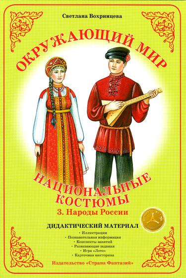 Украинские национальные костюмы в картинках для 12